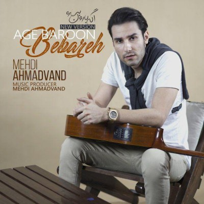 Mehdi Ahmadvand<p>Age Baroon Bebareh (New Version)</p>