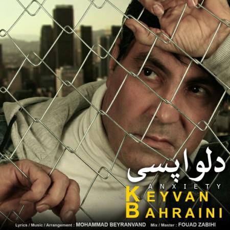 دانلود آهنگ کیوان بحرینی دلواپسی