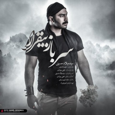 دانلود آهنگ میلاد حسینی سرباز بیقرار