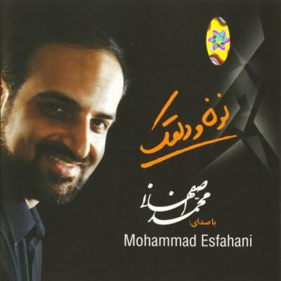 دانلود آهنگ محمد اصفهانی آسیمه سر