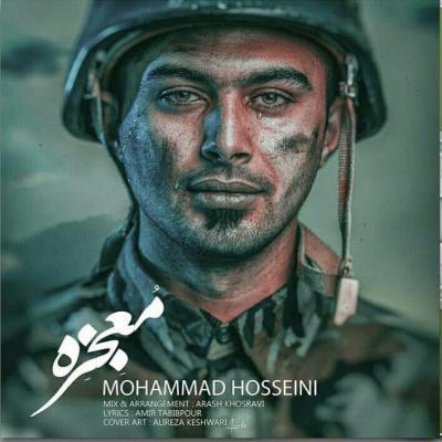 دانلود آهنگ محمد حسینی معجزه
