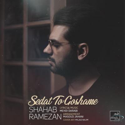 دانلود  آهنگ  شهاب رمضان  صدات تو گوشمه