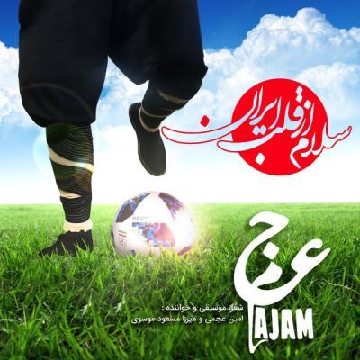 دانلود آهنگ عجم باند سلام از قلب ایران