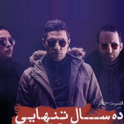 دانلود اشکان خطیبی اجرای دوباره کنسرت تئاتر ده سال تنهایی توسط اشکان خطیبی