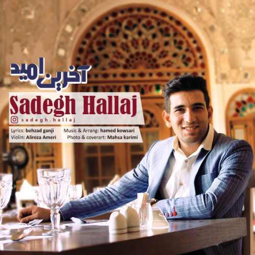 دانلود آهنگ صادق حلاج آخرین امید