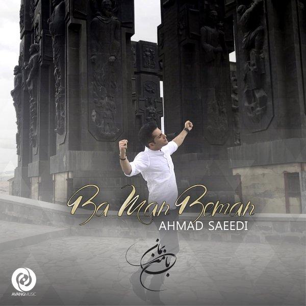دانلود آهنگ احمد سعیدی من بمان