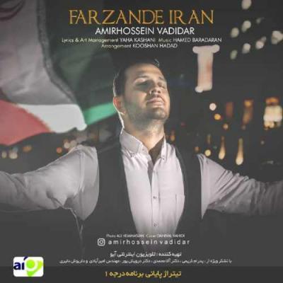 دانلود آهنگ امیرحسین وادیدار فرزند ایران