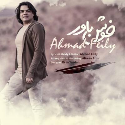 دانلود آهنگ احمد فیلی خوش باور