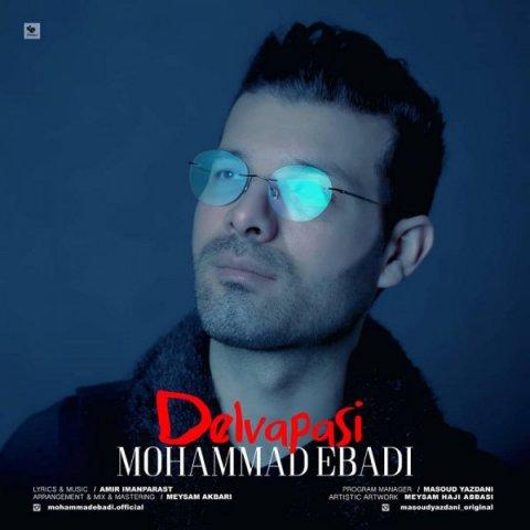 دانلود آهنگ محمد عبادی دلواپسی
