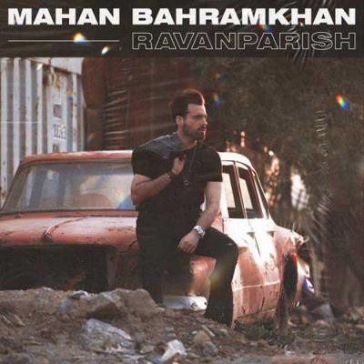 دانلود آهنگ ماهان بهرام خان روان پریش