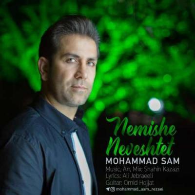 دانلود آهنگ محمد سام نمیشه نوشتت
