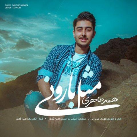 دانلود آهنگ محمد طاهری مثل بارونی