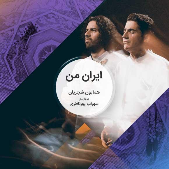 دانلود آلبومهمایون شجریان ایران من