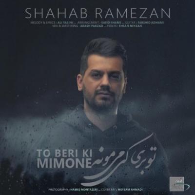 Shahab Ramezan<p>To Beri Ki Mimoone</p>