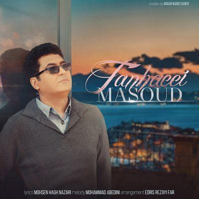 دانلود آهنگ مسعود تنهایی