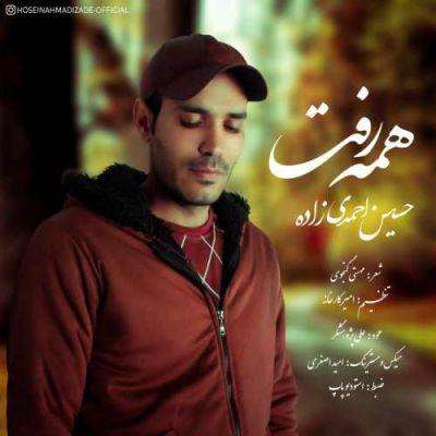 دانلود  آهنگ  حسین احمدی زاده  رفت