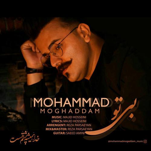 دانلود آهنگ محمد مقدم بی تو