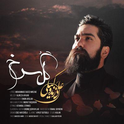 Ali Zand Vakili<p>Gole Sorkh</p>