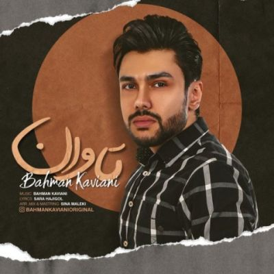 دانلود آهنگ بهمن کاویانی تاوان