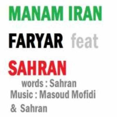 دانلود آهنگ فریار منم ایران