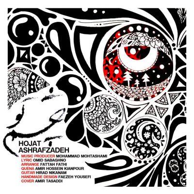 Hojat Ashrafzadeh<p>Chashme To</p>