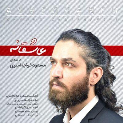 دانلود آهنگ  مسعود خواجه امیری   عاشقانه