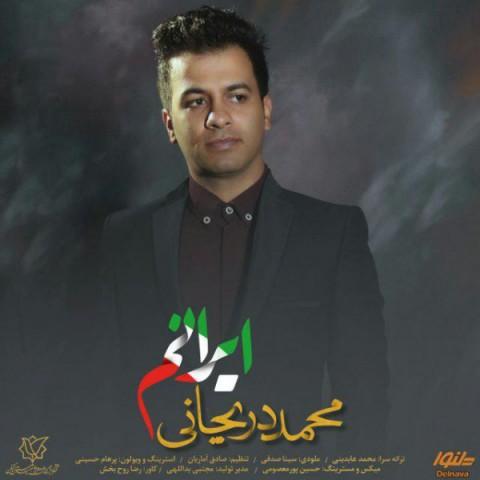 دانلود آهنگ محمد دریجانی ایرانم