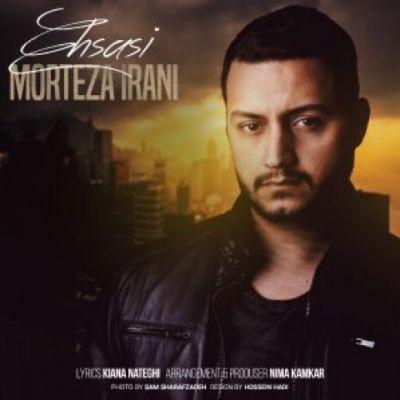 دانلود آهنگ مرتضی ایرانی احساسی