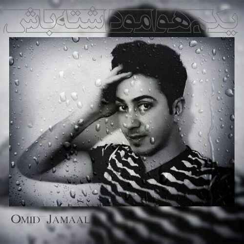 دانلود آهنگ امید جمال هوامو داشته باش