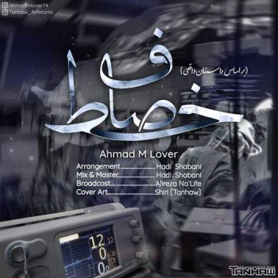 دانلود  آهنگ  احمد ام لاور   خط صاف