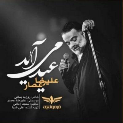 Alireza Assar<p>Eyd Miayad</p>