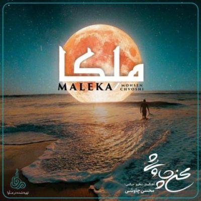 Mohsen Chavoshi<p>Maleka</p>