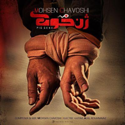 Mohsen Chavoshi<p>Halalam Kon</p>