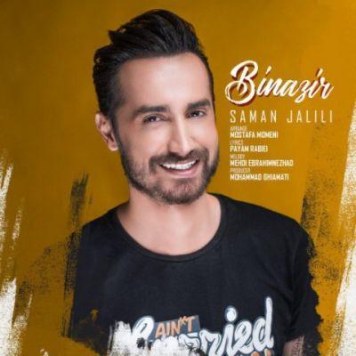 Saman Jalili<p>Binazir</p>