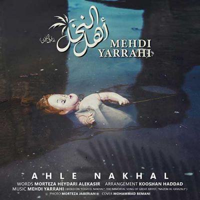 Mehdi Yarrahi<p>Ahle Nakhal</p>