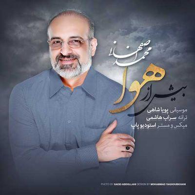 Mohammad Esfahani<p>Bish Az Havaa</p>