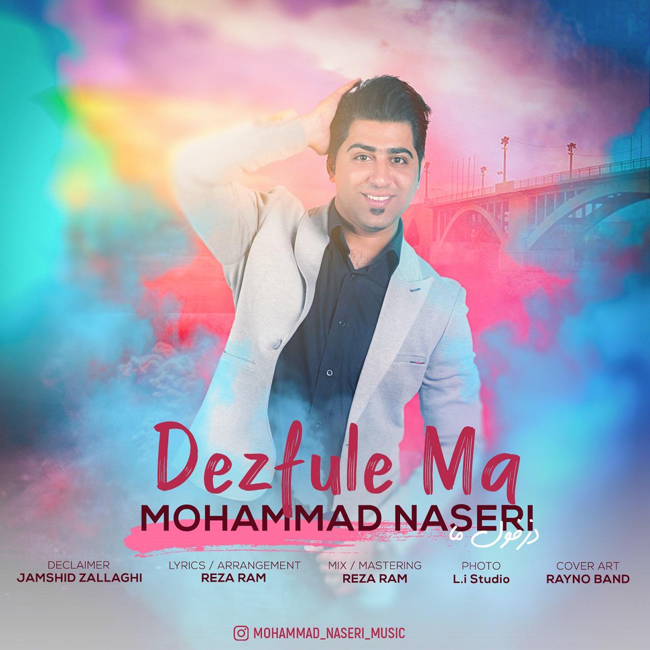 دانلود آهنگ محمد ناصری دزفول ما