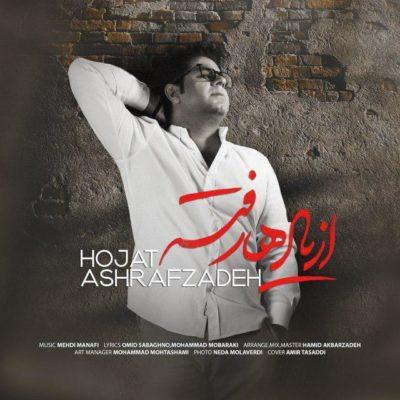 Hojat Ashrafzadeh<p>Az Yadha Rafteh</p>
