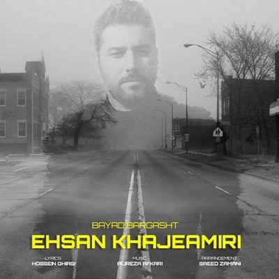 ehsan khajeh amiri<p>bayad Bargasht</p>