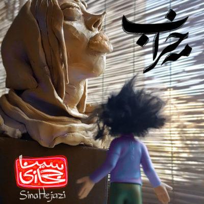 Sina Hejazi<p></noscript>Mahe Kharab</p>