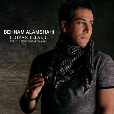 دانلود آهنگ بهنام علمشاهی تهران پلاک 1