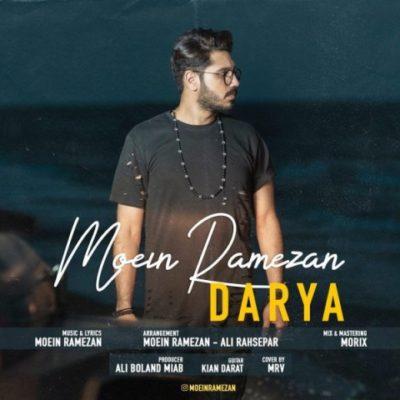 دانلود آهنگ  معین رمضان   دریا