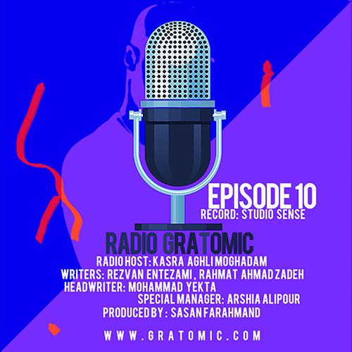 دانلود  آهنگ  رادیو گراتومیک  قسمت 10 فصل 1