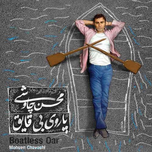دانلود آلبوم محسن چاوشی پاروی بی قایق
