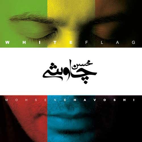 دانلود آلبوممحسن چاوشی پرچم سفید