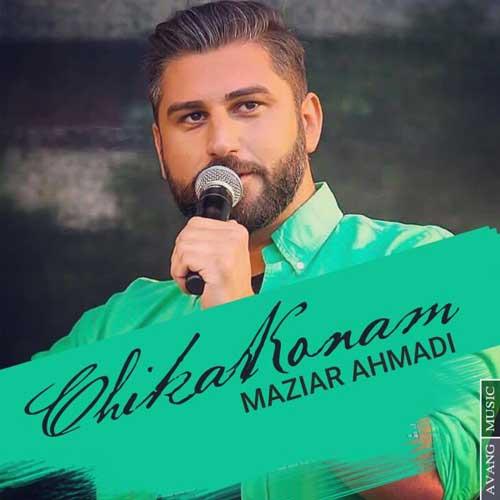 دانلود  آهنگ  مازیار احمدی  چیکار کنم