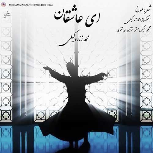 دانلود آهنگ محمد زند وکیلی ای عاشقان
