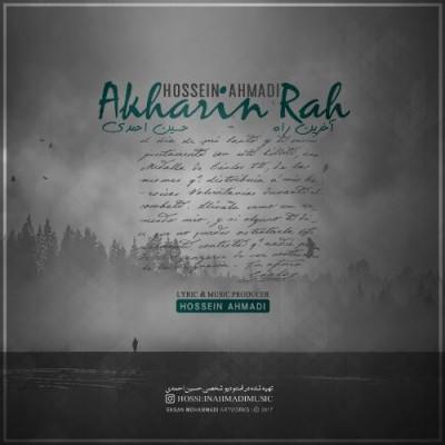 دانلود  آهنگ  حسین احمدی  آخرین راه