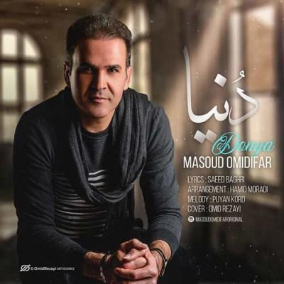 دانلود  آهنگ  مسعود امیدی فر   دنیا