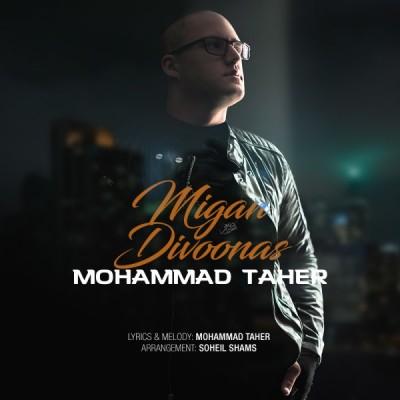 دانلود  آهنگ  محمد طاهر  میگن دیوونس